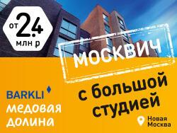 ЖК «Баркли Медовая Долина» Большие студии от 2,3 млн рублей!